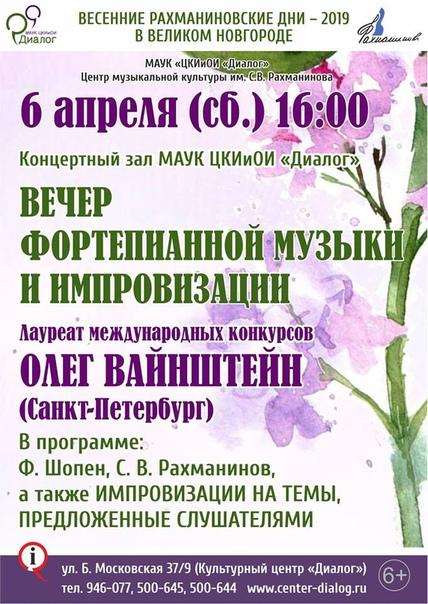 Олег Вайнштейн RHU9C-jq0wo