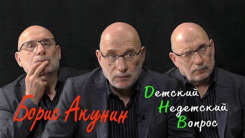 Борис Акунин в программе Детский недетский вопрос » Freewka.com - Смотреть онлайн в хорощем качестве