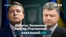 Дебаты Зеленский против Порошенко. На русском языке