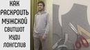 Как раскроить мужской свитшот худи футболку лонгслив Быстрый способ