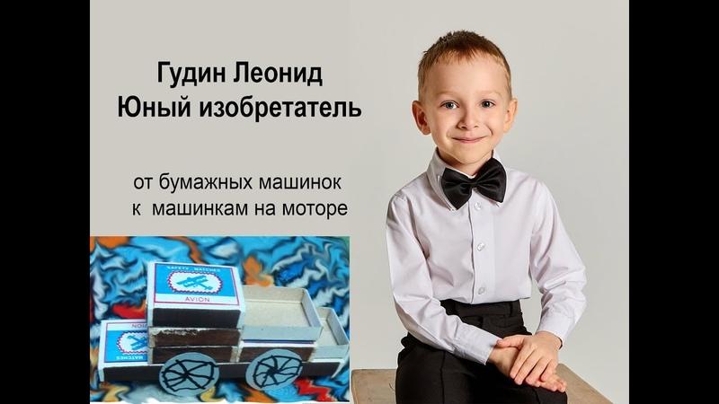 Леня юный изобретатель