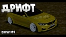 DRIFT ON THE BMW M4 | CLUB RPG
