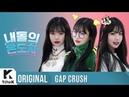 GAP CRUSH(내돌의 온도차): (G)I-DLE((여자)아이들) _ Senorita(세뇨리따)