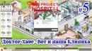 Project Hospital _ 5 _ Доктор Хаус - Наконец-то построили небольшую клинику