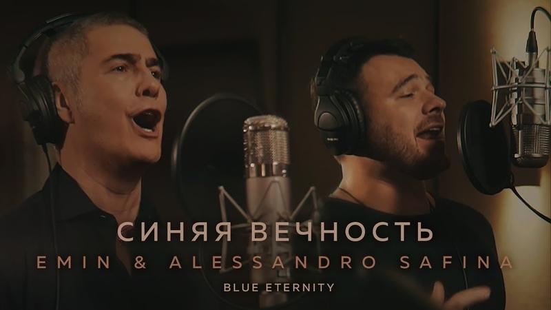 EMIN Alessandro Safina Синяя Вечность Blue Eternity