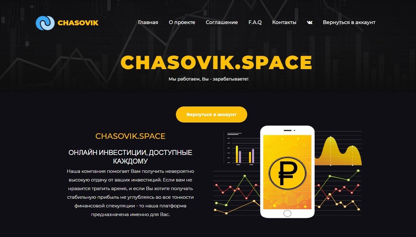 Постер к новости Chasovik