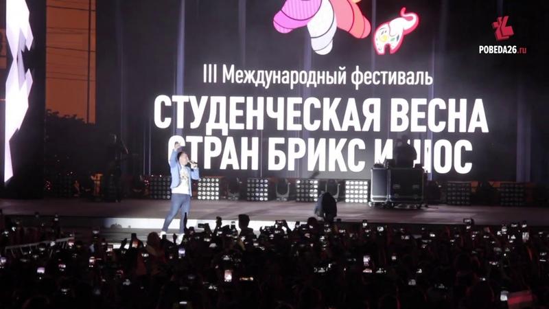 Макс Барских концерт в Ставрополе на III Международной Студвесне