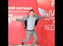 Взлетаю на Сибирском Варианте