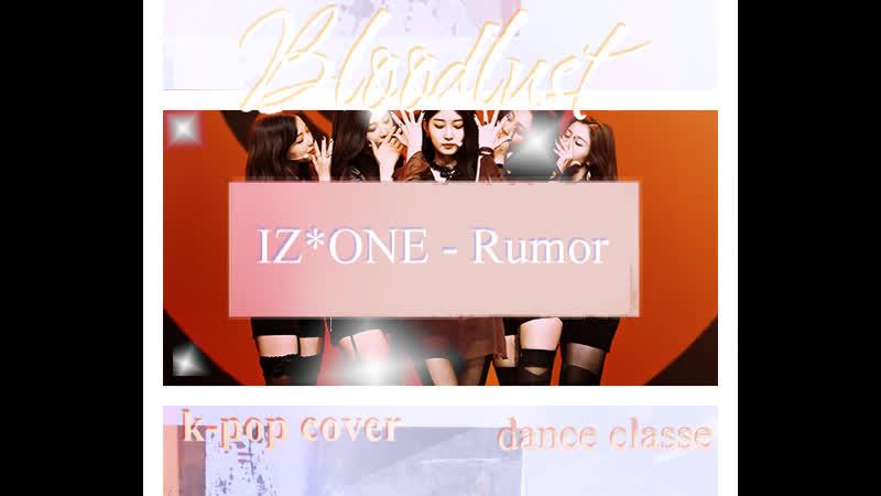 IZ*ONE - Rumor (Bloodlust k-pop cover dance classe)
