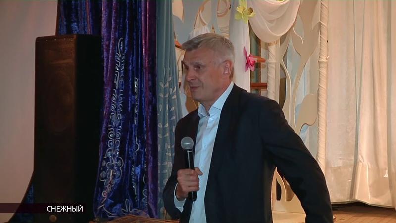 Безопасность, благоустройство имедицину обсудил губернатор Сергей Носов сжителями поселка Снежный