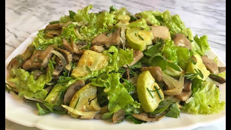 Интересный Салат из Кабачков и Шампиньонов Очень Вкусный и Полезный Zucchini Salad with Mushrooms