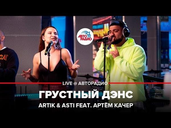 🅰️ Премьера Artik Asti feat Артём Качер Грустный Дэнс LIVE @ Авторадио