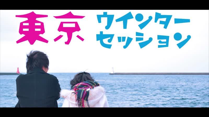 末っ子組 東京ウィンターセッション オリジナル振付 1080 x 1920 sm34810356