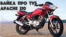 Байка про TVS Apache 150, или АПЧХИ из Болливуда!
