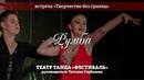 Театр танца Фестиваль – Румба