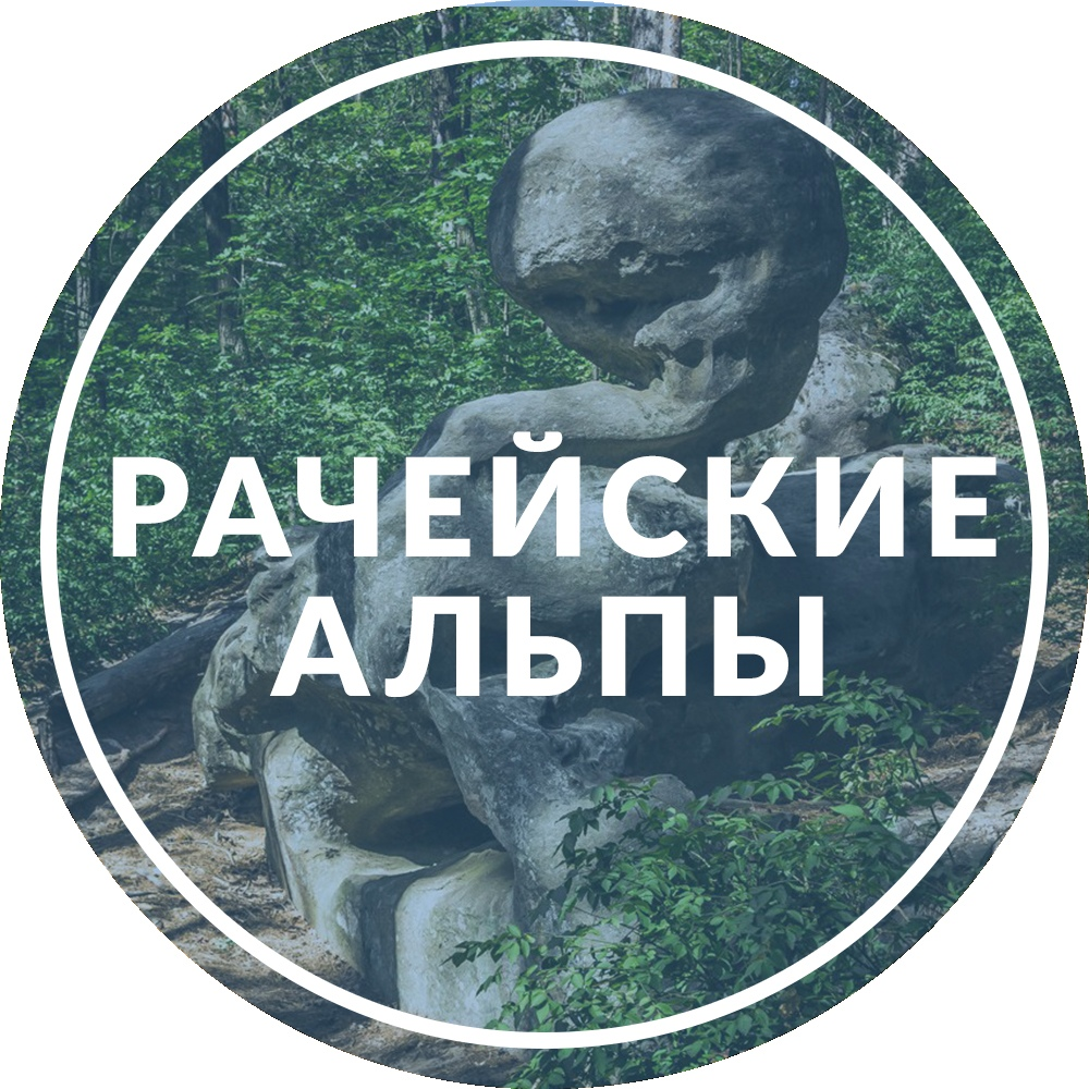 Афиша Тольятти Экскурсия в Рачейские альпы и Лабиринт / 18 мая