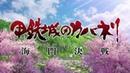 劇場中編アニメーション『甲鉄城のカバネリ 海門決戦』咲かせや咲か 12379