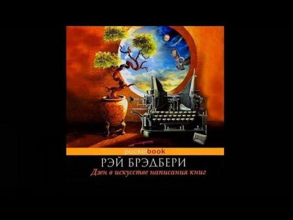 Дзен в искусстве написания книг Рэй Брэдбери аудиокнига