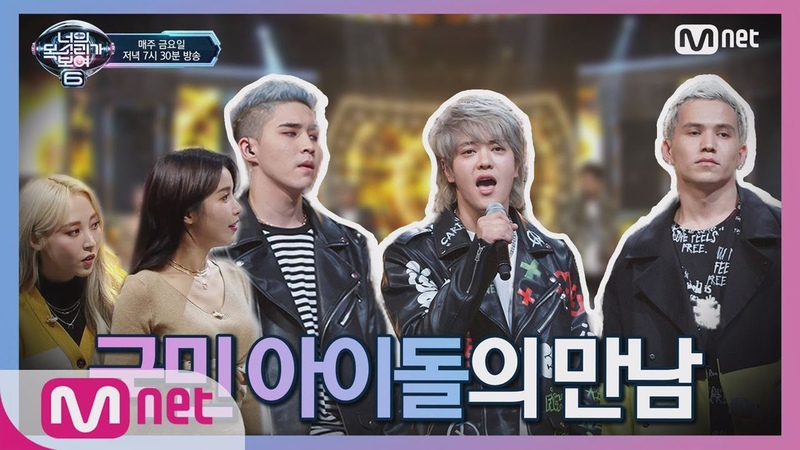 [ENG sub] I can see your voice 6 [9회] 대박적 무대! 국민 아이돌의 만남 Ninety One x 마마무 '나로 말할 것 같