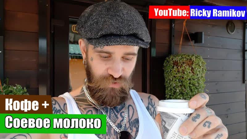 Ищу в своём городе кофе с соевым молоком