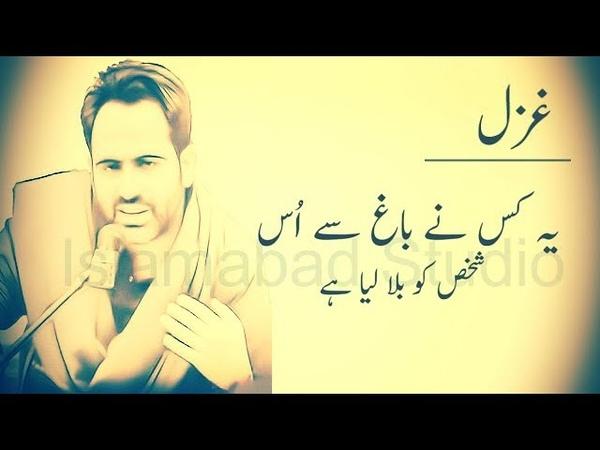 Tehzeeb Hafi Ghazal -Tehzeeb Hafi Shayari -Tehzeeb Hafi Poetry -Heart Touching Shayari -تہذیب حافی