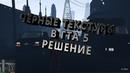ЧЁРНЫЕ ТЕКСТУРЫ В ГТА 5 !!РЕЩЕНИЕ!!РАБОЧЕЕ гта5 туториалы gta 5 fails