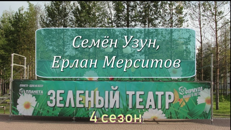 ЗТ 4 Семён Узун Ерлан Мерситов 03 07 2019