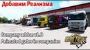 ETS2 1.34Company addon v 1.0 РЕАЛИСТИЧНЫЕ МЕСТА ПОГРУЗКИ Euro Truck Simulator 2