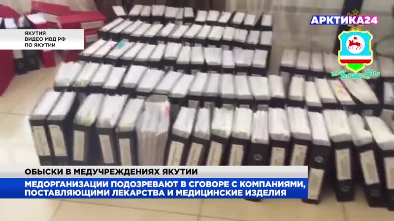 В медучреждениях Якутии прошли обыски их подозревают в сговоре с компаниями поставляющими лекарства