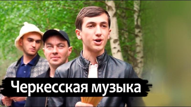Черкесская музыка - кабардинцы - адыги поют