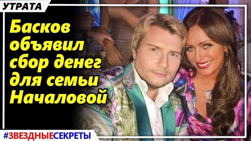 🔔 Певец Николай Басков объявил сбор денег для семьи Юлии Началовой. Обращение в Instagram