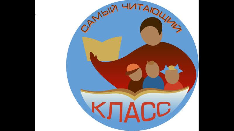 Видеоотчет Читающий класс 2018 - 2019г.г. 3 А кл. СОШ № 1.