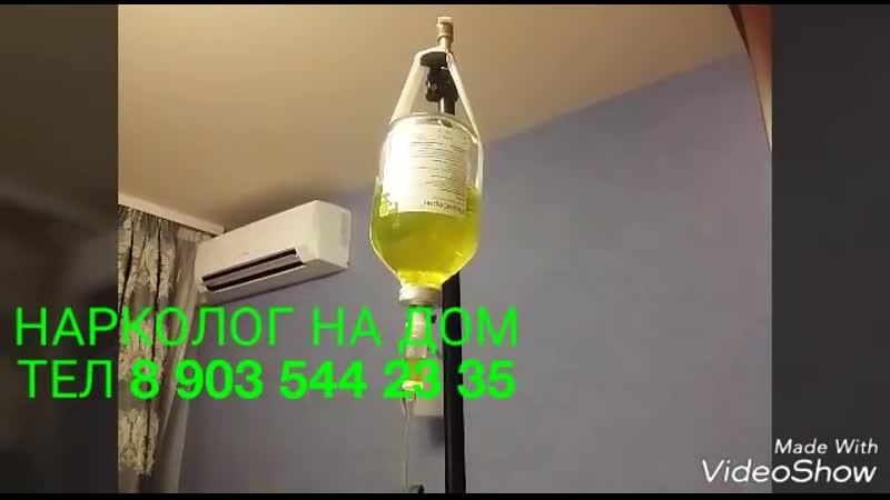 Вывод,выведение из запоя ХИМКИ 89035442335