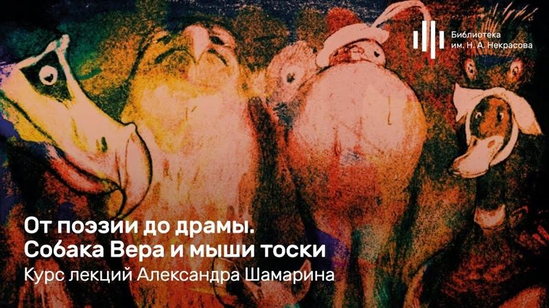«От поэзии до драмы. Собака Вера и мыши тоски». Лекция Александра Шамарина