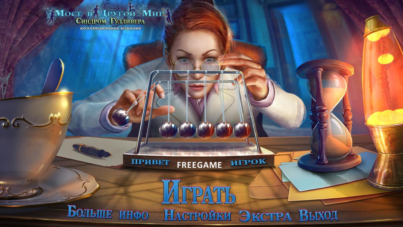 Мост в другой мир 6: Синдром Гулливера. Коллекционное издание | Bridge to Another World 6: Gulliver Syndrome CE (Rus)