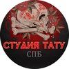 ТЕРРА СКИФИКА Студия татуировки и пирсинга в СПб