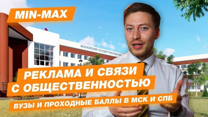 Проходной балл Реклама и связи с общественностью МГПУ МГИК ВШЭ МТУСИ МГУ МГИМО