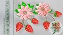 МК - канзаши цветок с клубничками на резинке из лент kanzashi Mariya