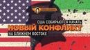 США собираются начать новый конфликт на Ближнем Востоке Анна Сочина