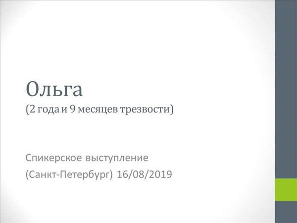 Ольга (2 года и 9 месяцев трезвости). Спикер АА. Санкт-Петербург. 16.08.2019