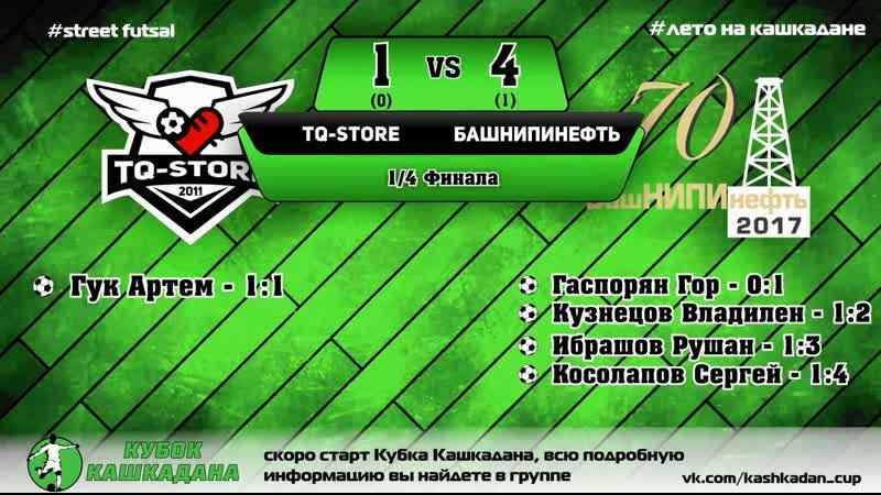 Обзор матча кубка города TQ-Store - БашНИПИнефть
