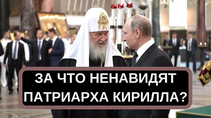 За что россияне ненавидят Патриарха Кирилла?
