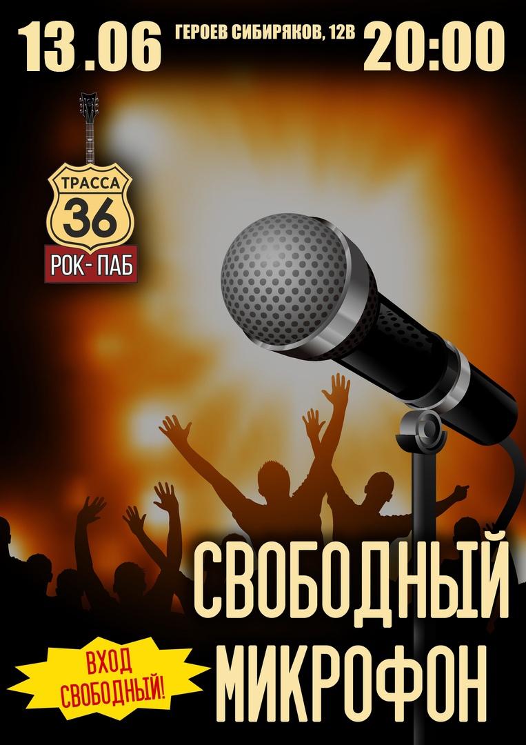 """Афиша 13.06 Свободный микрофон в """"Трасса 36"""""""