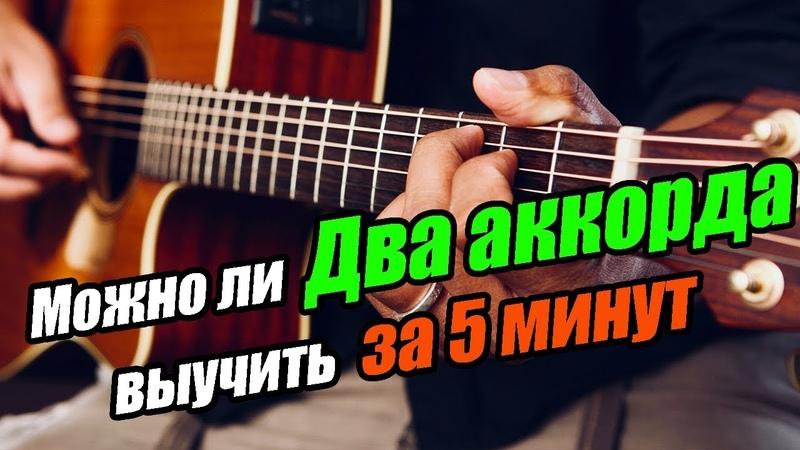 Можно ли научиться играть ДВА простых аккорда НА ГИТАРЕ за 5 МИНУТ