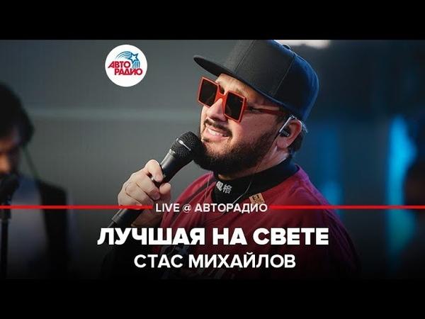 Стас Михайлов - Лучшая На Свете Жена (Live @ Авторадио)