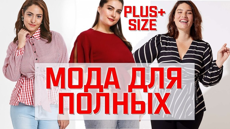 ОДЕЖДА ДЛЯ ПОЛНЫХ | как и где стильно одеваться полным || Анетта Будапешт