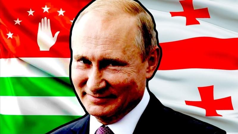 Грузия оккупировала Абхазию? / Ложь Путина о Грузии