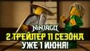 LEGO Ninjago 2 трейлер 11 сезона ТАЙНЫ ЗАПРЕТНОГО КРУЖИТЦУ 11 сезон Ниндзяго уже 1 июня