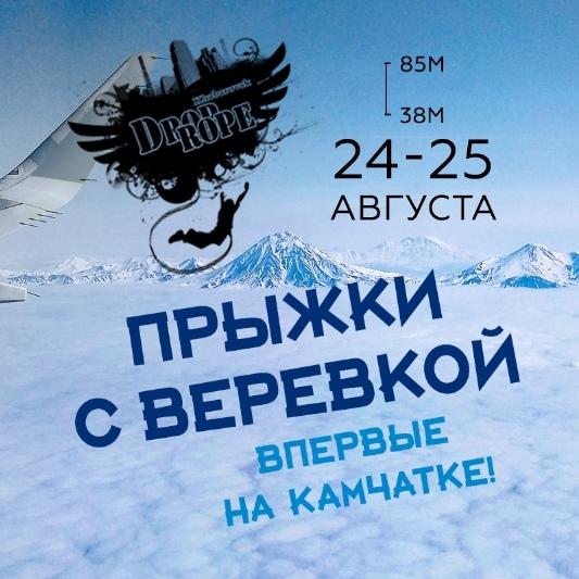 Афиша Хабаровск 24-25/08 Прыжки с веревкой DROPROPE Камчатка