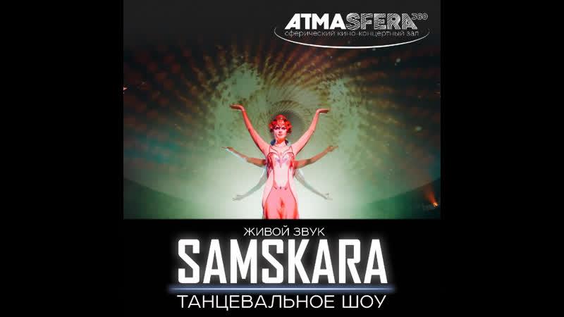 Самскара – иммерсивное танцевальное шоу в Парке Горького, Москва